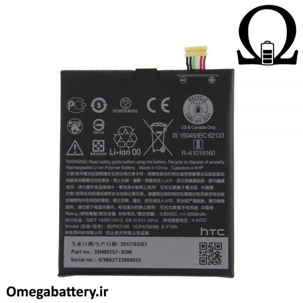 قیمت خرید باتری اصلی گوشی اچ تی سی (B2PST100) HTC Desire 630