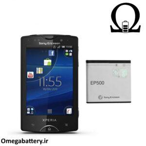 قیمت خرید باتری اصلی گوشی سونی (Sony Xperia Mini (EP500