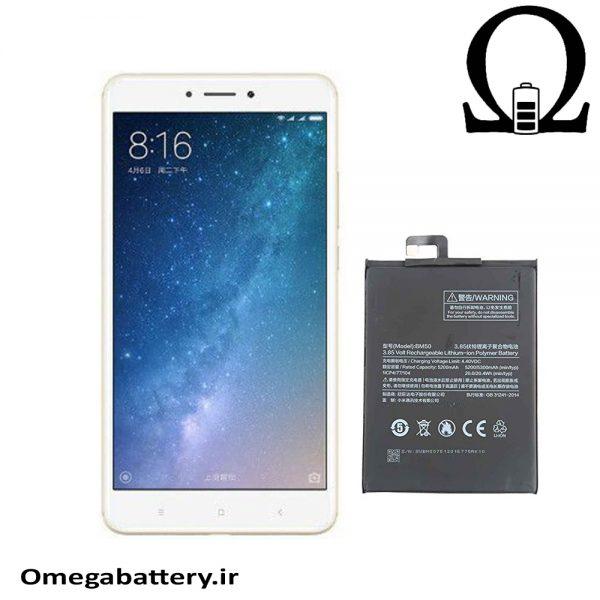 قیمت خرید باتری اصلی شیائومی (Xiaomi Mi Max 2 (BM50