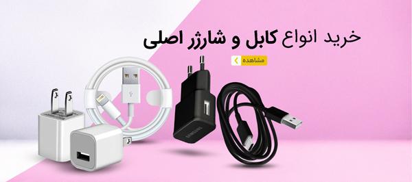 خرید کابل و شارژر اصلی موبایل امگا باتری